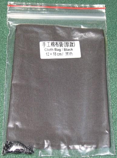 Stoffbeutel 12x18 cm schwarz